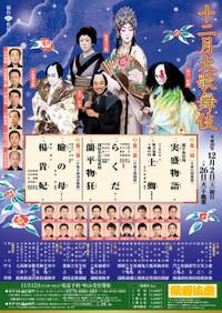 Kabukiza_201712fffl_0382af5e8a5e7da