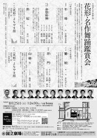 H3008hanagatameisakubuyoura