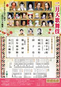 Kabukiza_201902_fff_f330feebf46a183