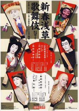 Asakusa201001b
