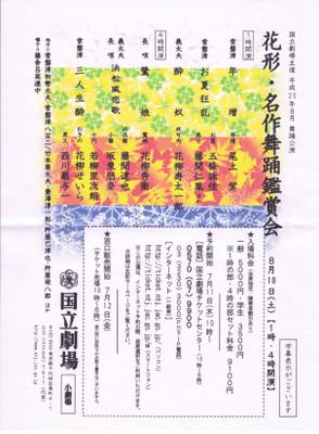Hanagatameisaku