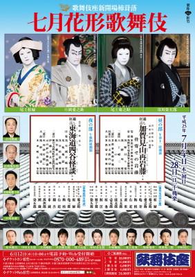 Kabukiza_201307f_1_1_1