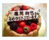 mana_cake