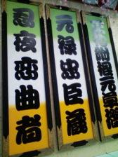 浅草歌舞伎!