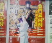 この春の歌舞伎♪